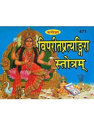 विपरीत प्रत्यङ्गिरा स्तोत्रम्: Vipreet Pratyangira Stotram