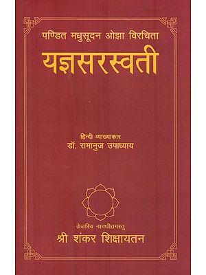 यज्ञसरस्वती : Yajna Saraswati