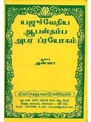 யஜுர்வேதிய ஆபஸ்தம்ப அபர ப்ரயோகம்: Yajur Vedhiya Apasthamba Aba Pranayam (Tamil)