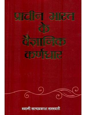 प्राचीन भारत के वैज्ञानिक कर्णधार : Scientific Helmsman of Ancient India