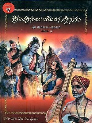 ಶ್ರೀ ತ್ಯಾಗರಾಜ ಯೋಗ ವೈಭವಂ: Shri Tyagaraja Yoga Vybhagam (Kannada)
