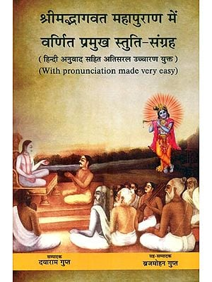 श्रीमद्भागवत महापुराण में वर्णित प्रमुख स्तुति-संग्रह : Main Stuti Samgrah in Srimad Bhagavata Mahapuran