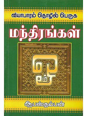 மந்திரங்கள்: Mantras (Tamil)