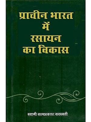 प्राचीन भारत में रसायन का विकास : Evolution of Chemistry in Ancient India