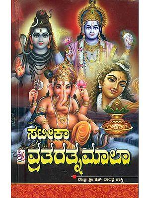 ಸಟಿಕ್ ವ್ರತರತ್ನಮಾಲಾ: Sateek Vrata Ratnamala (Kannada)