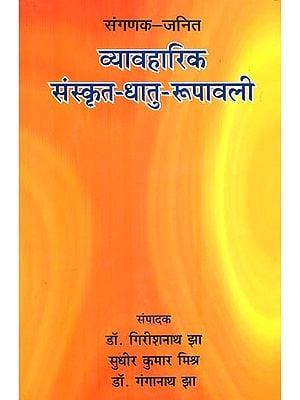 व्यावहारिक संस्कृत-धातु-रूपावली : Sanskrti Dhatu Rupas