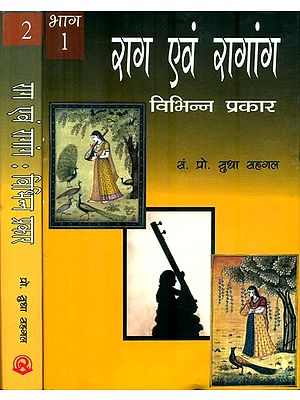 राग एवं रागांग : Raga and Ragang (Set of 2 Volumes)