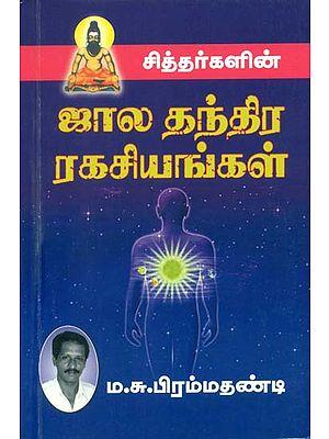 ஜால தந்திர ரகசியங்கள்: Secrets of Tantra (Tamil)