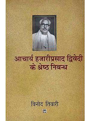आचार्य हजारीप्रसाद द्धिवेदी के श्रेष्ठ निबन्ध: Essays of Acharya Hazari Prasad Dwivedi