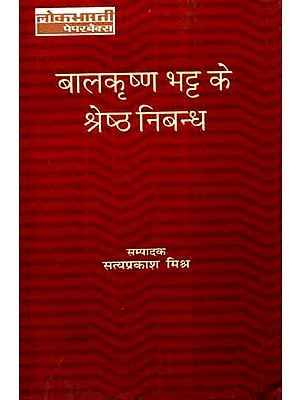 बालकृषण भट्ट के श्रेष्ठ निबंध: Essays of Balkrishna Bhatt