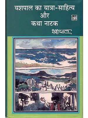यशपाल का यात्रा साहित्य और कथा नाटक: Travel Literature of Yash Pala and Narrative Drama