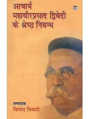 आचार्य महावीरप्रसाद द्धिवेदी के श्र्ष्ठ  निबंध: Essays of Acharya Mahavir Prasad Dwivedi