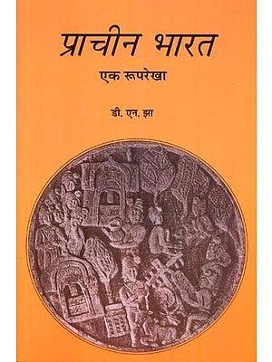 प्राचीन भारत एक रूपरेखा : Ancient India An Outline