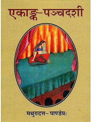 एकाङ्क पञ्चदशी: Ekanka Panchadashi