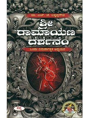 ಶ್ರೀ ರಾಮಾಯಣ ದರ್ಶನಂ: Shri Ramayan Darshan (Kannada)