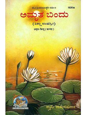 ಅಮ್ರಿತ್ ಬಿಂದು: Amrit Bindu (Kannada)