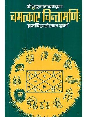 चमत्कार चिन्तामणि: : Camatkara-Cintamani of Bhatta Narayana