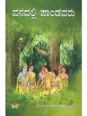 ವಂದವಲ್ಲಿ  ಪಾಂಡವರು: Vanadalli Pandavaru (Kannada)