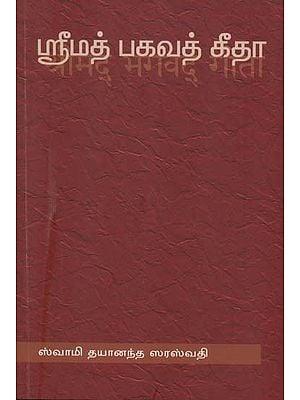 ஸ்ரீமத் பகவத் கீதா: Shrimad Bhagavad Gita (Tamil)
