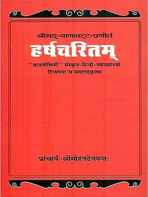 हर्षचरितम् : Harshacharitam