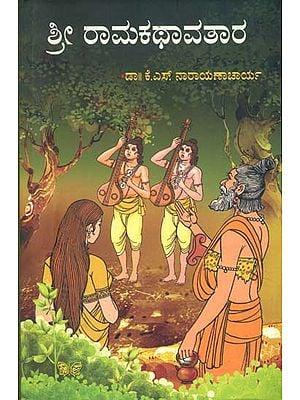 ಶ್ರೀ ರಾಮಕಥಾವತಾರ: Shri Ramakathavatara (Kannada)