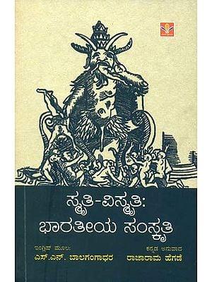 ಸ್ಮೃತಿ ವಿಸ್ಮೃತಿ : ಭಾರತೀಯ ಸಂಸ್ಕೃತಿ: Smriti Vismriti - Bhartiya Sanskriti (Kannada)