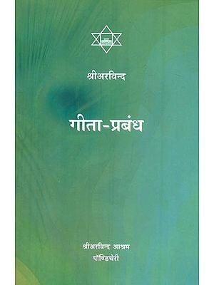 गीता-प्रबंध : Gita Prabandha