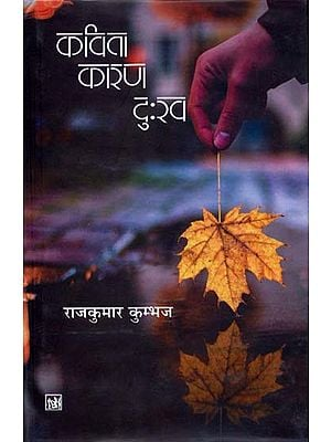 कविता कारण दुःख: A Collection of Hindi Poems