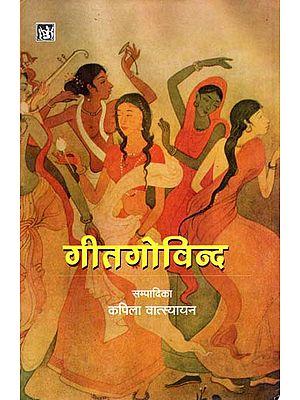 गीतगोविन्द: Gita Govinda