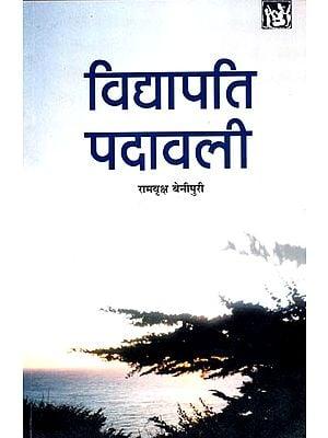 विधापति पदावली: Vidyapati Padavali