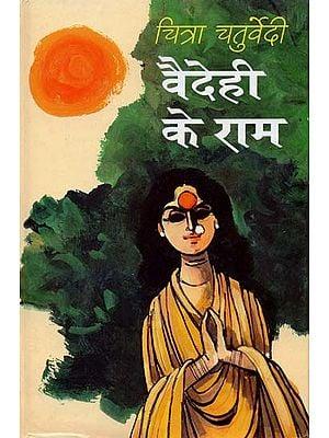 वैदेही के राम: Vaidehi ke Ram