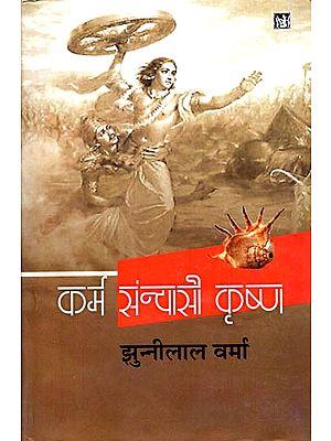 कर्म संन्यासी कृष्ण: Karma Sanyasi Krishna