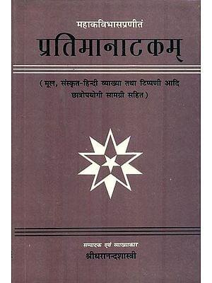 प्रतिमानाटकम् : Pratima Natakam