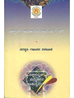 ವಾಲ್ಮೀಕಿ ರಾಮಾಯಣ ಶಾಪ ಮತ್ತು ವಾರ: Valmiki Ramayan Sapa mattu Vara (Kannada)
