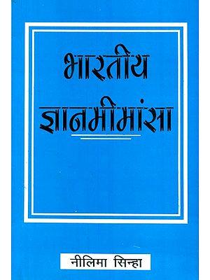 भारतीय ज्ञानमीमांसा : Bharatiya Jnana Mimansa