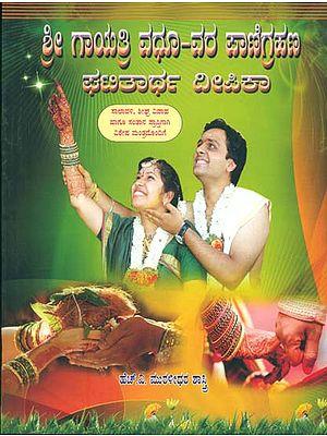 ಶ್ರೀ ಗಾಯತ್ರಿ ವಧು ವರ್ ಪಾಣಿಗ್ರಹಣ ಘಟಿತಾರ್ಥ ದೀಪಿಕಾ: Shri Gayatri Vadhu-Var Panigraham Deepika (Kannada)