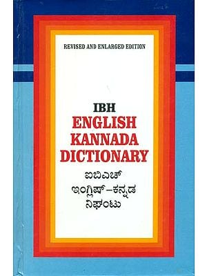 English Kannada Dictionary