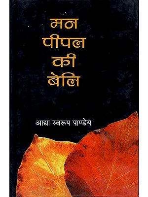 मन पीपल की बेलि: A Novel