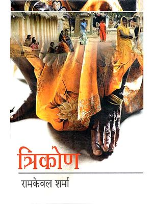 त्रिकोण: Triangle (A Novel of Villager)
