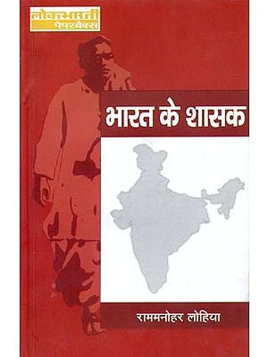भारत के शासक: Rulers of India