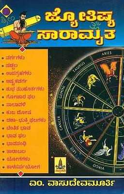 ಜ್ಯೋತಿಷ್ ಸಾರಾಮೃತ: Jyotish Saramruta (Kannada)