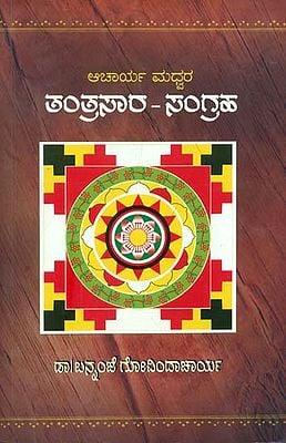 ತಂತ್ರಸಾರ್  ಸಂಗ್ರಹ: Tantrasara Sangraha (Kannada)