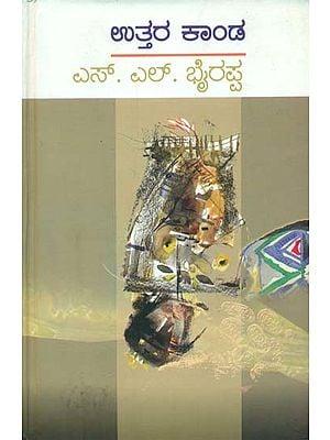 ಉತ್ತರ ಕಂಡ್: Utara Kanda - A Kannada Novel