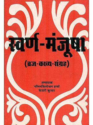स्वर्ण-मंजुषा : Swarana-Manjusha