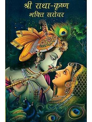 श्री राधा-कृष्ण भक्ति सरोवर : Shri Radha-Krishna bhakti Sarovar