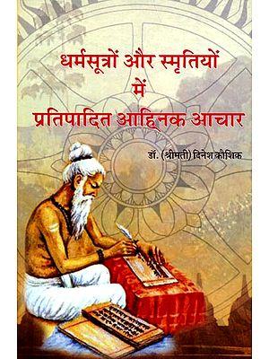 धर्मसूत्रों और स्मृतियों में प्रतिपादित आह्निक आचार : Nitya Karma in the Dharmasastras