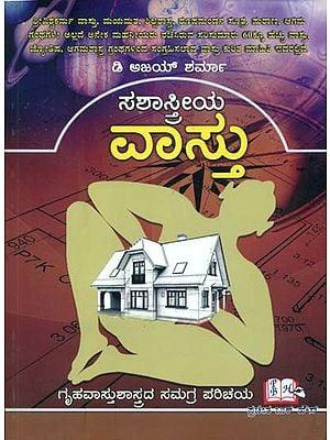 ಸಶಸ್ತ್ರೇಯ  ವಸ್ತು: Sashastreya Vastu (Kannada)