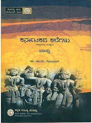 ಕರ್ನಾಟಕದ ಕಾಲಗಳು : Karnatakada Kalegalu - Vastu (Kannada)