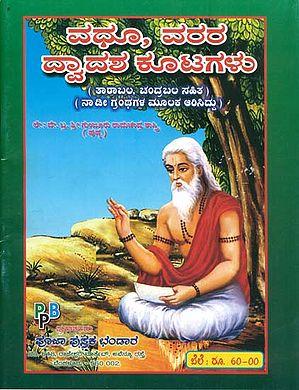 ವದು ವರರ ದ್ವಾದಶ ಕೂಟಗಳು: Vadhu Varara Dwadash Kootagalu (Kannada)