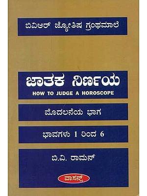 ಜಾತಾಕ್ ನಿರ್ಣಯ : How to Judge a Horoscope (Kannada)